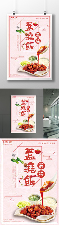 创意盖浇饭美食海报设计