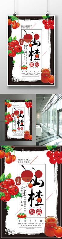 创意山楂果酱海报设计