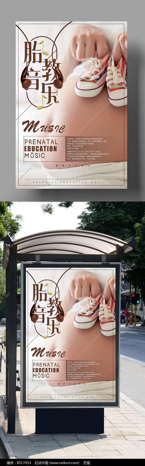 创意胎教音乐宣传海报图片