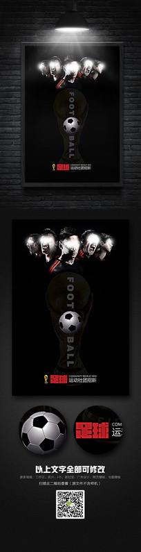创意足球海报设计