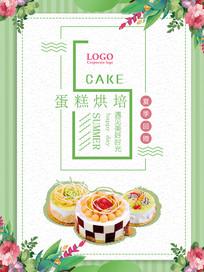 蛋糕烘培定制甜品创意海报