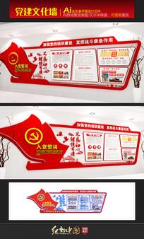党建文化宣传栏展板造型设计