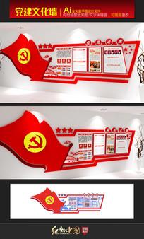 党员之家文化创意立体展板设计