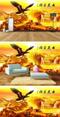 大展宏图老鹰长城背景墙