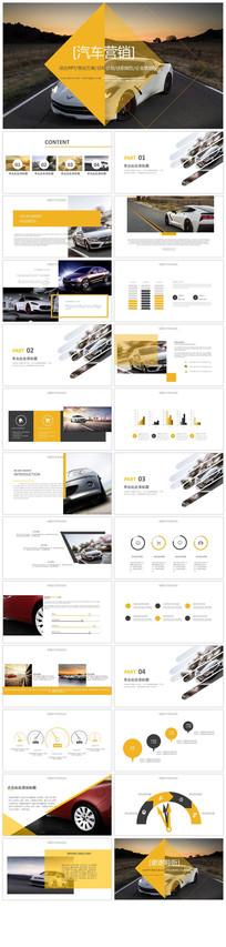 高端大气汽车营销PPT模板