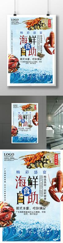 海鲜自助海报