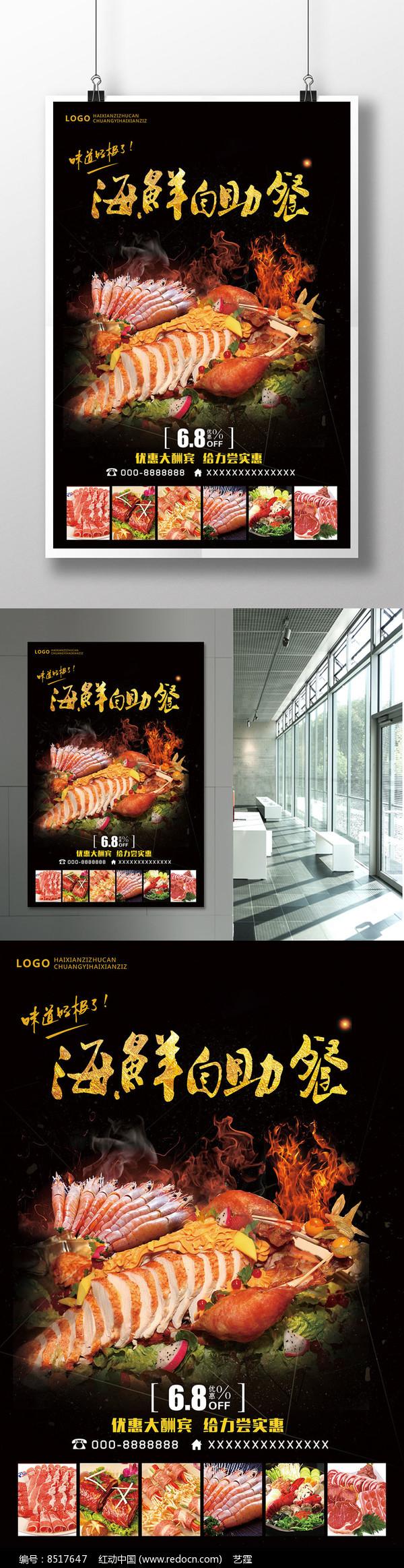 原创设计稿 海报设计/宣传单/广告牌 海报设计 海鲜自助海报  请您