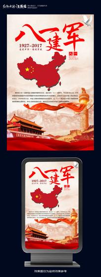 红色大气八一建军节海报