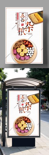 简洁大气五谷杂粮促销宣传海报
