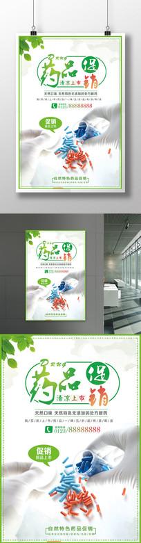 简洁药品超市促销药店开业海报