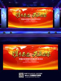 简约红色大气商务舞台展板