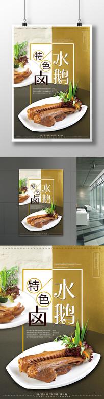 简约卤水鹅美食海报设计