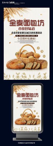 简约面包坊海报设计