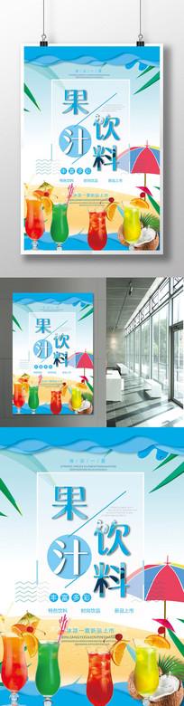 简约清新果汁饮料海报