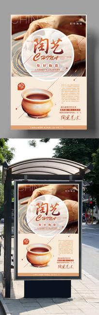 简约时尚陶艺DIY海报