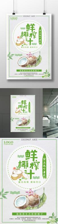 简约鲜榨椰汁海报