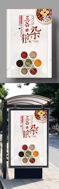 极简五谷杂粮宣传促销海报
