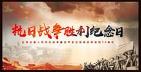 抗日胜利纪念日展板