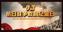 抗日战争胜利纪念日展板