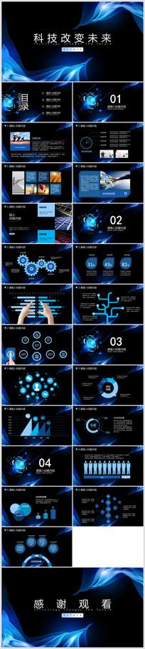 科技人工智能大数据PPT模板