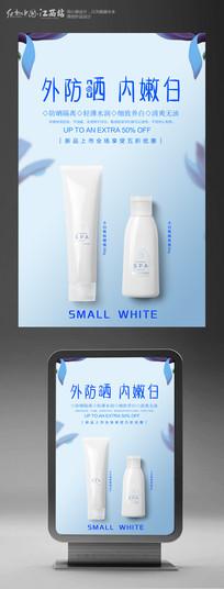 蓝色防嗮美白化妆品海报