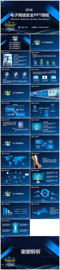 蓝色简约网络安全PPT模板