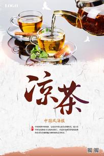 凉茶宣传海报设计