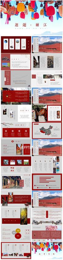 丽江图文旅游宣传计划总结推广