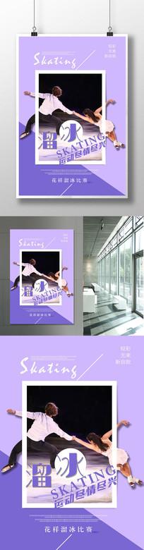 溜冰体育运动主题宣传海报