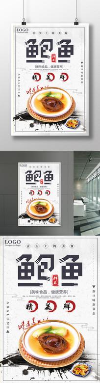美食鲍鱼海鲜海报