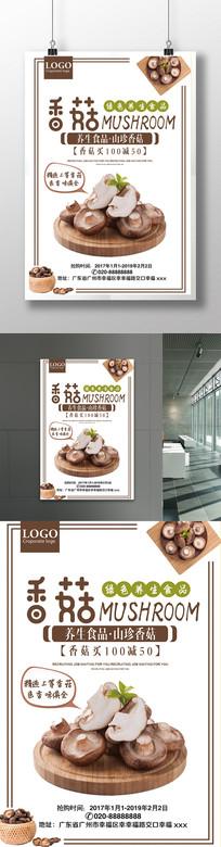 美食系列之香菇海报模板
