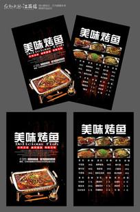 美味烤鱼宣传单
