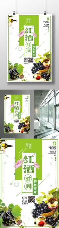 清新红酒促销宣传海报