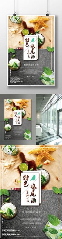 清新鸡尾酒热卖促销海报