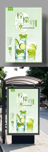 清新柠檬水促销饮料海报设计