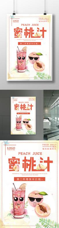 清新甜蜜桃汁宣传海报