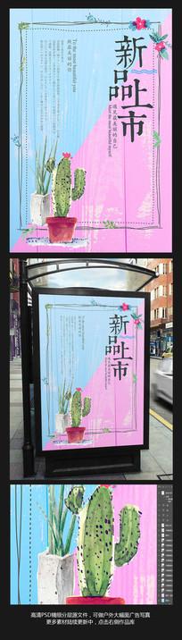 清新文艺粉蓝色新品上市海报
