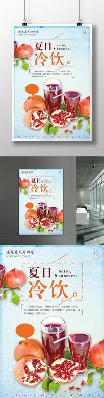 清新夏日冷饮促销海报