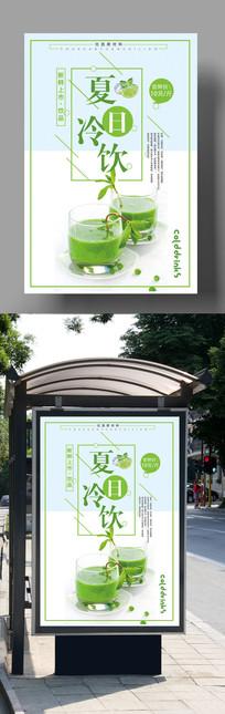 清新夏日冷饮促销海报设计