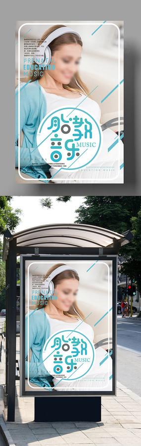 清新孕妇胎教音乐教育宣传海报