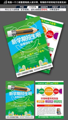 绿色新学期招生广告 PSD