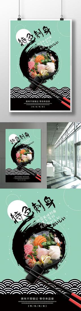 日本特色刺身料理海报