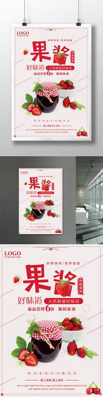 山楂果酱海报设计