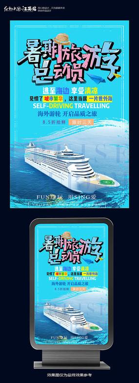 暑期旅游海报设计