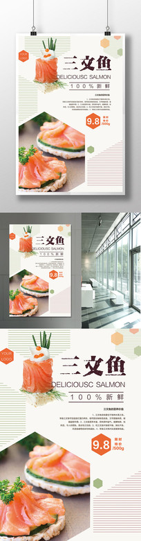 文艺小清新三文鱼美食海报设计