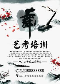 舞蹈艺考水墨风格海报