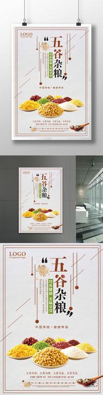 五谷杂粮简约海报设计