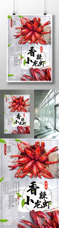 香辣小龙虾海报宣传海报