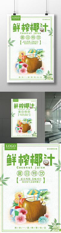 鲜榨椰汁饮料海报