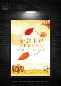 新款上市秋季促销海报